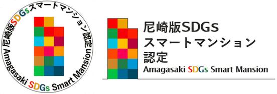 SDGsスマートマンションロゴ